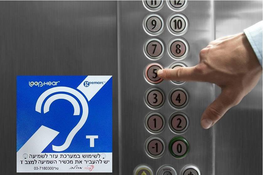 נגישות לכבדי שמיעה במעלית