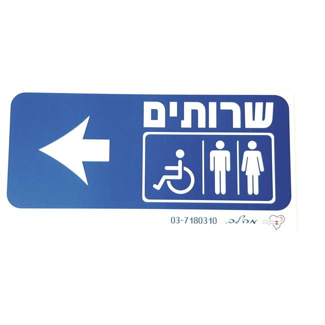 שילוט הכוונה לשירותים