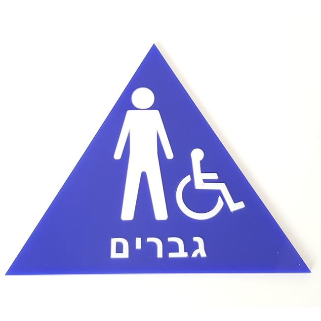 שילוט מובלט לשירותי נכים וגברים