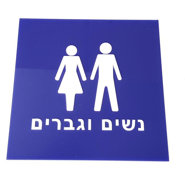 שילוט מובלט לשירותי נשים וגברים