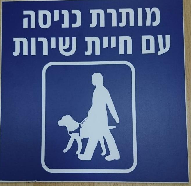 שלט כניסה עם חיית שירות